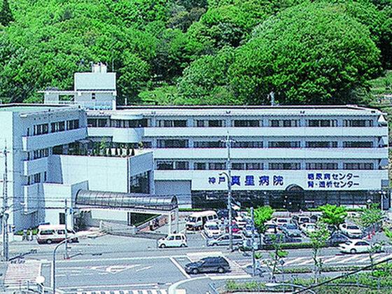 会 まほ 星 病院 真 し 神戸市北区の泌尿器科の病院・クリニック 10件