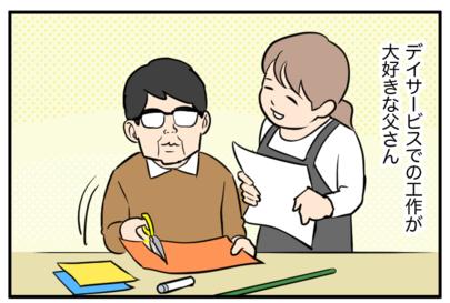 岡崎杏里さんの記事一覧|tayorini by LIFULL介護