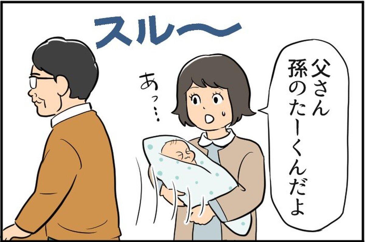超シュール!父さん流赤ちゃんのあやし方 - 岡崎さんちのダブルケア(1 ...